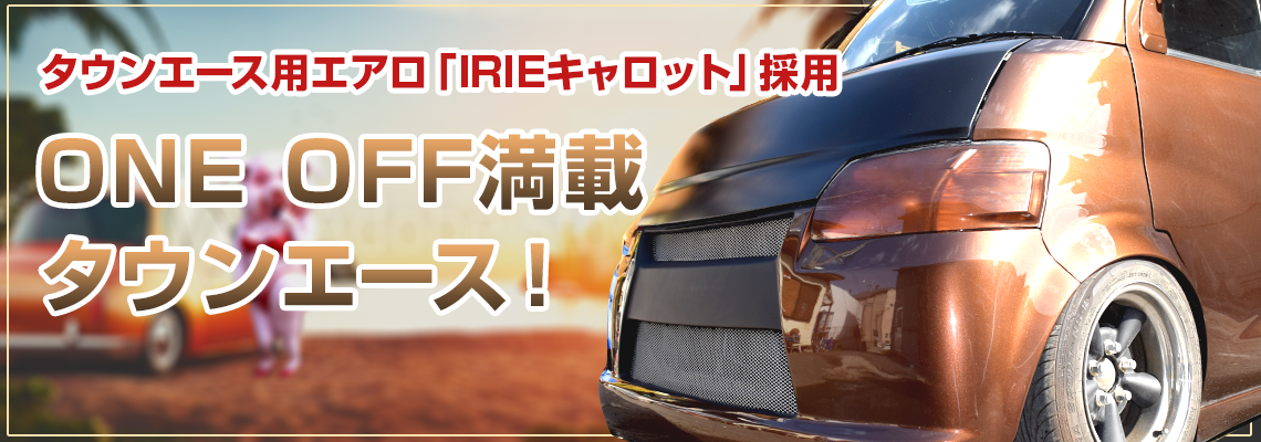 タウンエース用エアロ「IRIEキャロット」採用ONE OFF満載タウンエース!