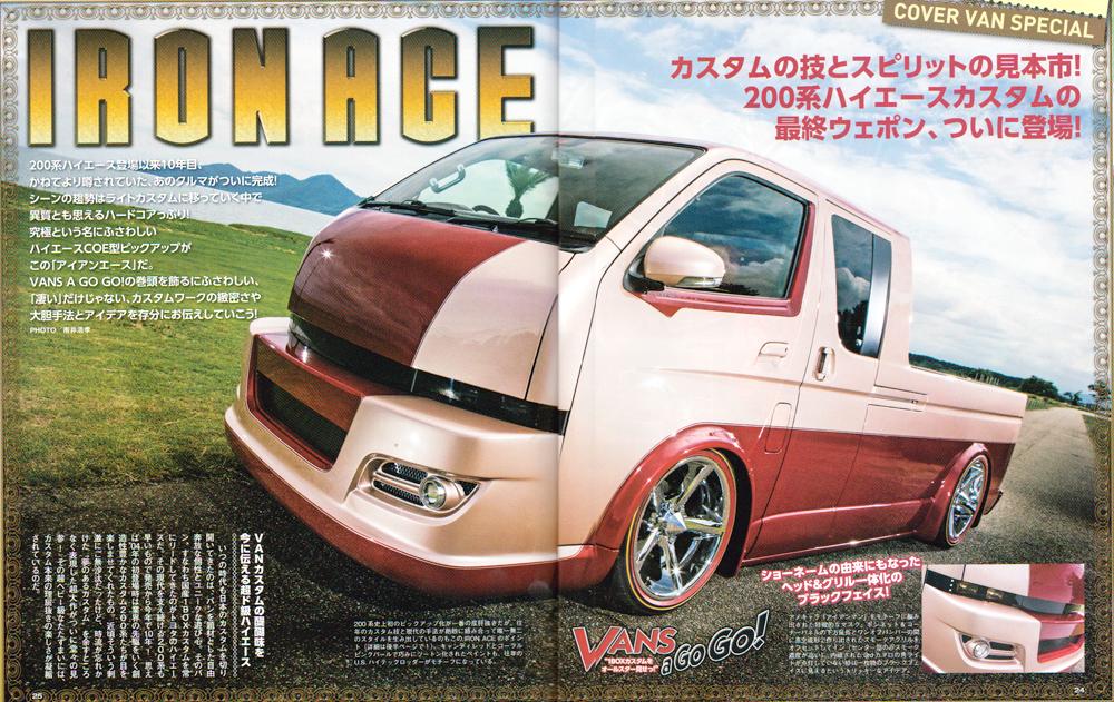 カスタム CAR 2014年 08月号