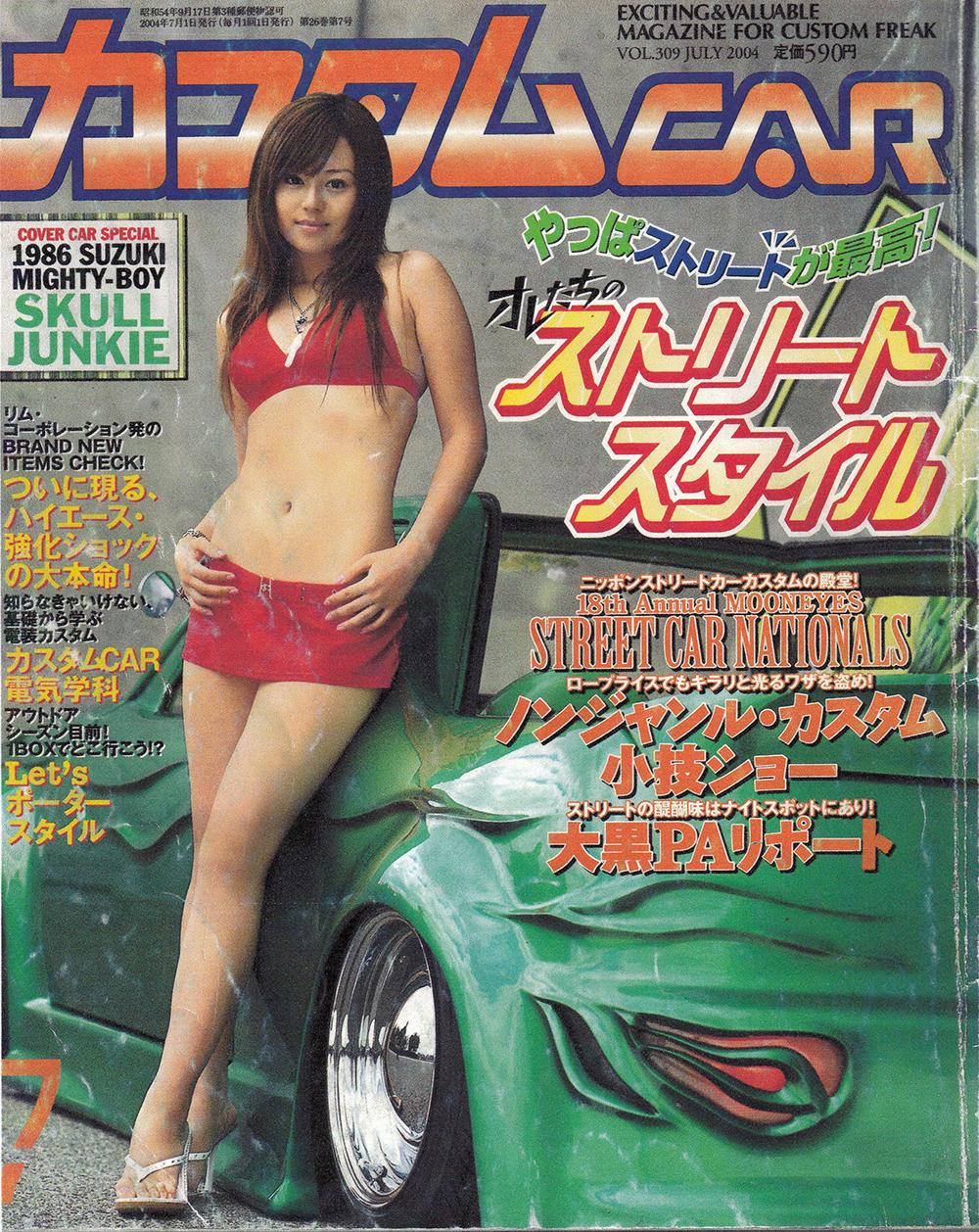 カスタムCAR 2004年 07月号