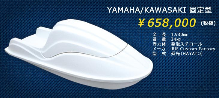YAMAHA/KAWASAKI 固定型